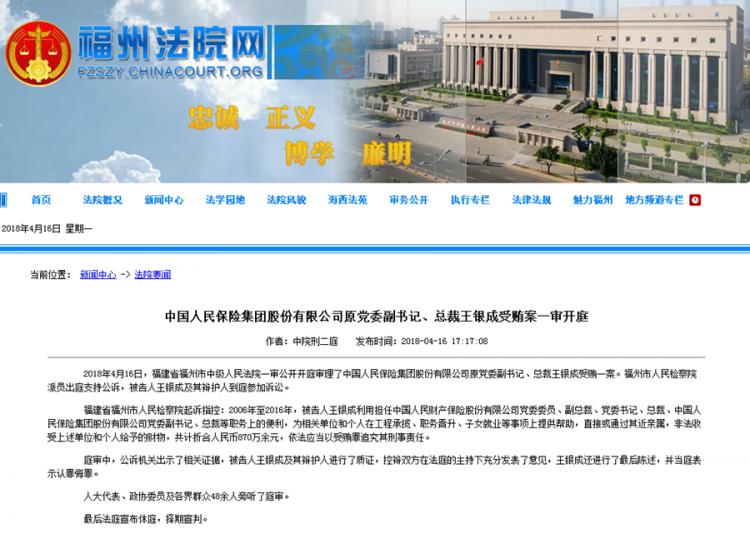中国人民保险集团股份有限公司原党委副书记、总裁王银成受贿案一审开庭
