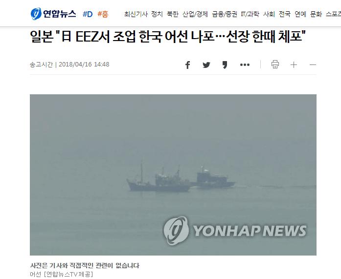 一艘韩国渔船被日方扣押 船长当场被捕