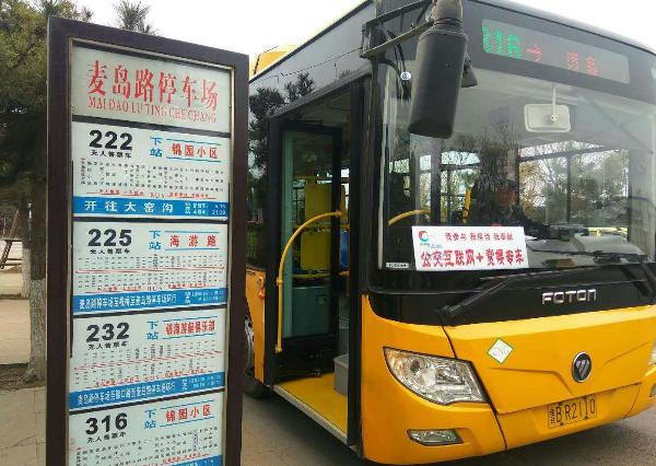 青岛赏花节开幕 无障碍公交车助特需乘客出行赏花