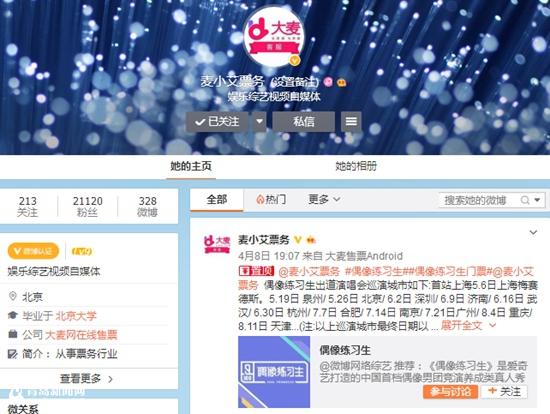 """网购草莓音乐节门票陷""""连环套"""" 青岛两人被骗千余元"""