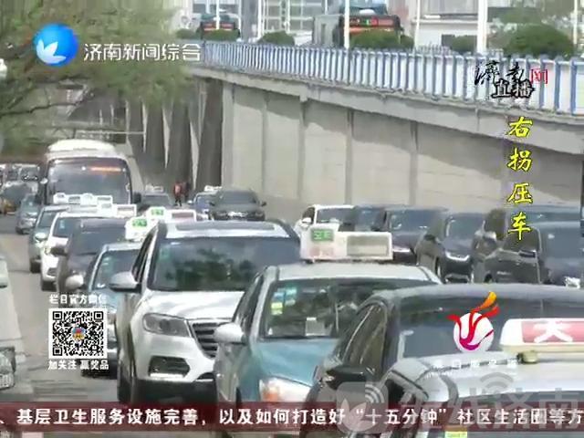 文明交通:济南10个路口因礼让压车 咱就不能快走两步?