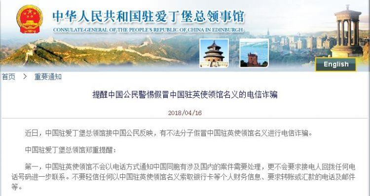 不法分子假冒中国驻英使领馆进行诈骗 需警惕