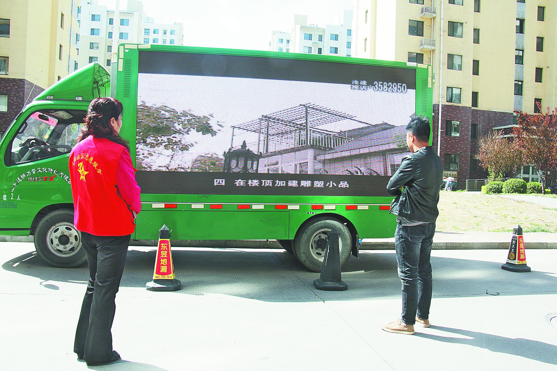淄博高新区违建治理宣传车开进社区