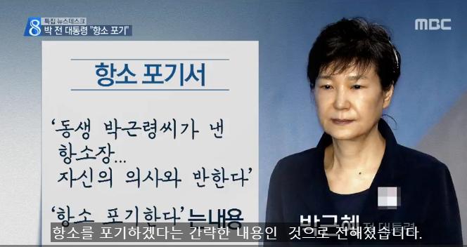 朴槿惠放弃上诉书内容曝光 用A4纸亲笔写了4行