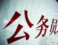 2018年淄博市公务员招考今起开始打印准考证