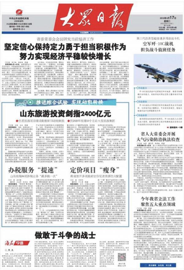 山东旅游投资剑指2400亿元