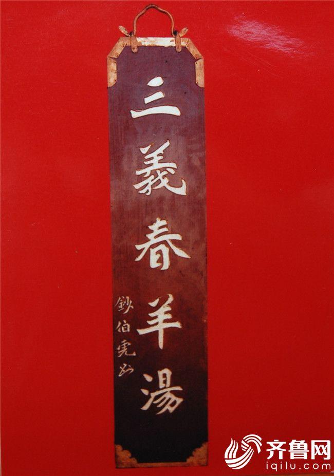 三義春老招牌 (2)