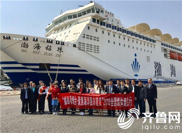 """媒眼看烟台:渤海轮渡架起""""双引擎"""" 助力烟台海运大发展"""