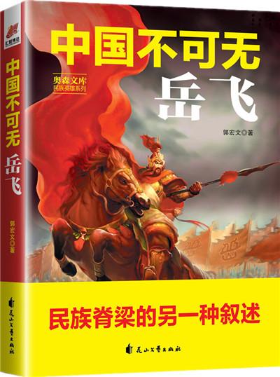《中国不可无岳飞》立体