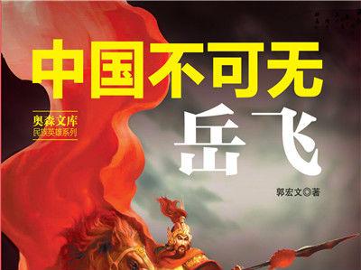 《中国不可无岳飞》