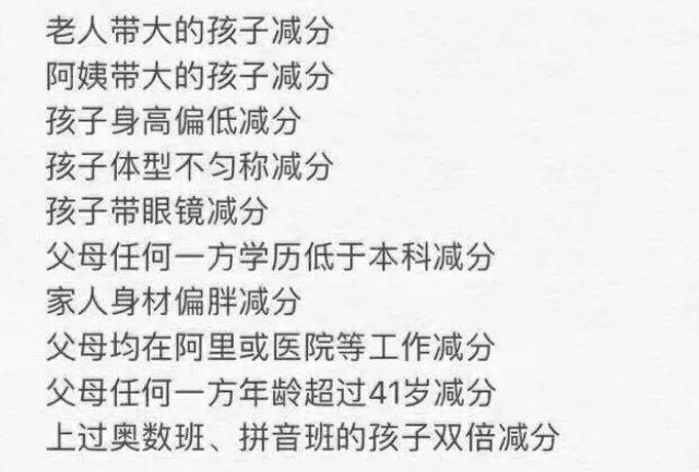 """""""杭州某民办小学招生标准""""曝光!所有爸妈看完想哭"""