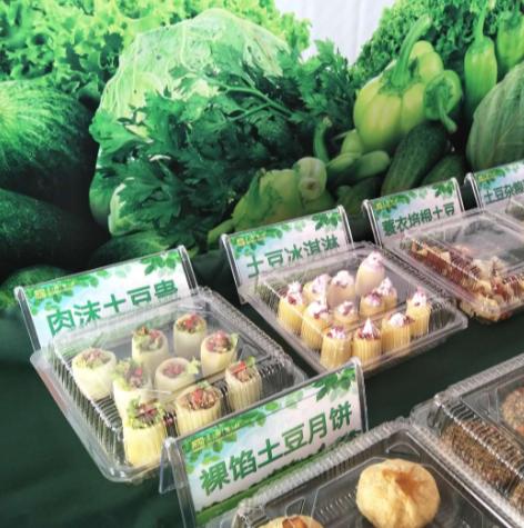 土豆做的月饼、冰激凌吃过吗?第十届中国(滕州)马铃薯节嗨翻天