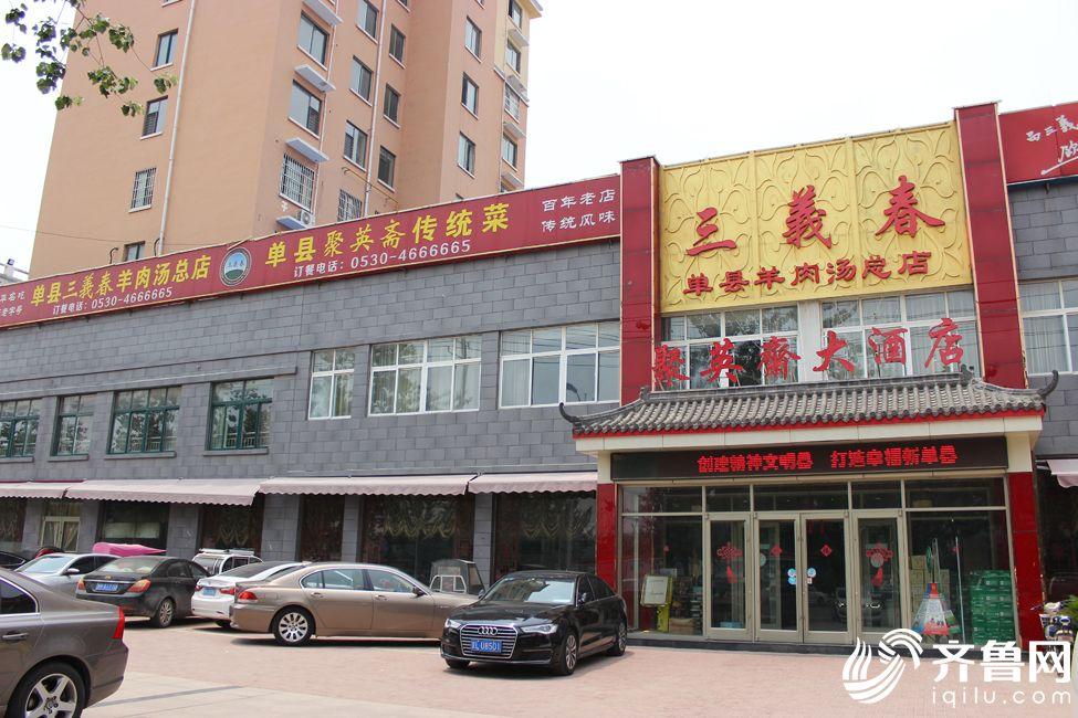 三義春总店门头IMG_8544 (2)