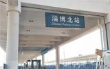 济青高铁淄博北站9月底竣工验收