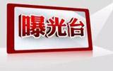 """高青法院公布失信被执行人名单 曝光10名""""老赖"""""""