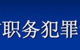 全市首例 高青检察对监察委移送职务犯罪案决定逮捕