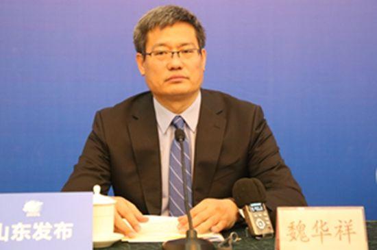 山东省政府副秘书长、省政府新闻发言人 魏华祥