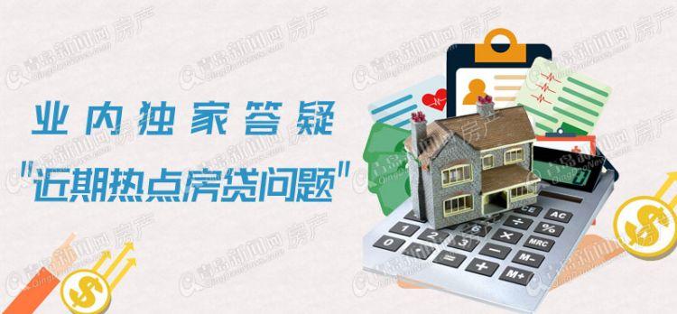 新政了该怎么贷款买房 热点房贷问题业内独家答疑