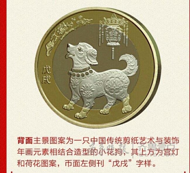 第二批预约今天截止,大量狗年纪念币无人兑换