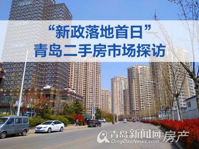 新政后走访青岛二手房市场 主城西海岸反应各不同