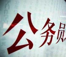 本周六公考笔试拉开大幕 淄博共设22个考点