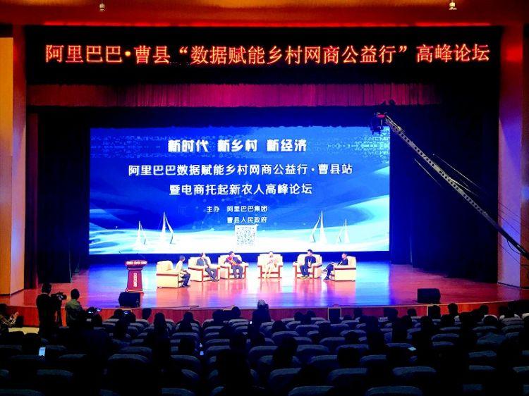 数据赋能乡村网商公益行暨电商托起新农人高峰论坛在曹县举行