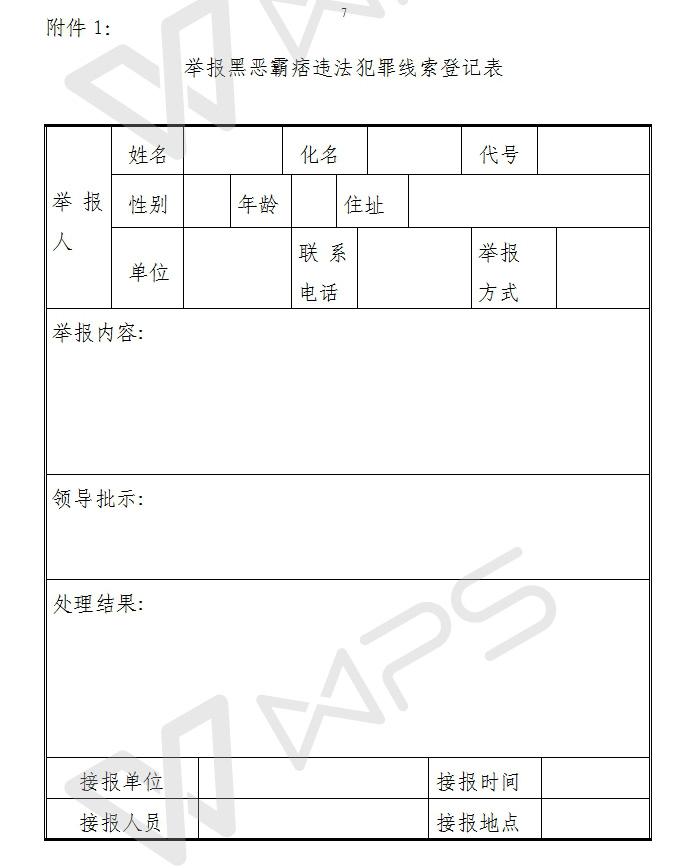 菏泽发布黑恶霸痞违法犯罪举报奖励办法,最高5万
