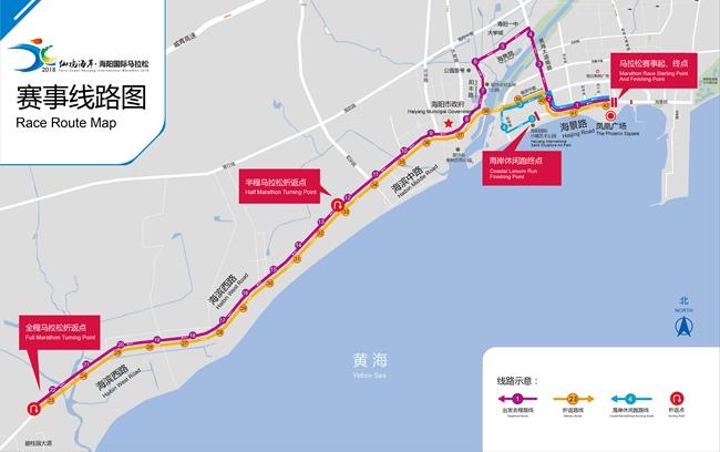 2018仙境海岸•海阳国际马拉松赛事路线图公布