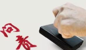 淄博:公务员被问责处理纳入政务失信记录