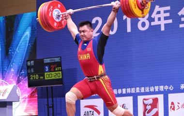 山东选手杨哲夺全国男子举重锦标赛105公斤冠军