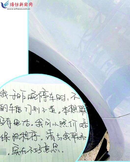 潍坊女司机爱车被刮 肇事车留爱心纸条