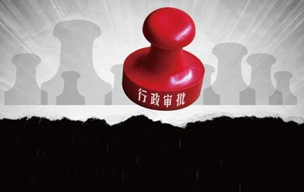 聊城再削减市级行政权力事项82项