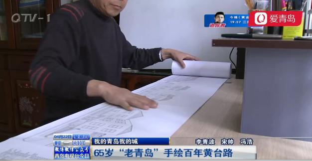 65岁老青岛手绘百年黄台路 4个月绘就40米长卷