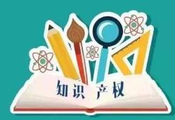 淄博市1417件高价值专利集中在企业