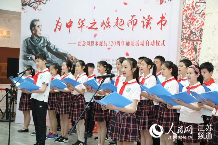 南京举办学生诵读活动纪念周恩来诞辰120周年