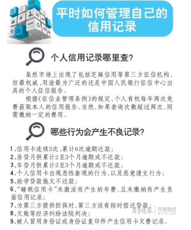 济南一市民征信记录出问题,房子没买成还赔上40多万