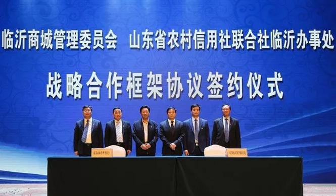 山东省联社临沂办事处与商城管委会签订合作协议