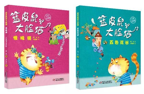 《蓝皮鼠和大脸猫》拼音版