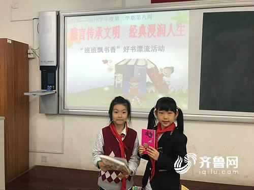 济南市景山小学换到了心仪的书读起来3