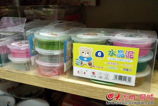 """聊城市工商局发布消费警示 儿童谨慎使用""""水晶泥"""""""