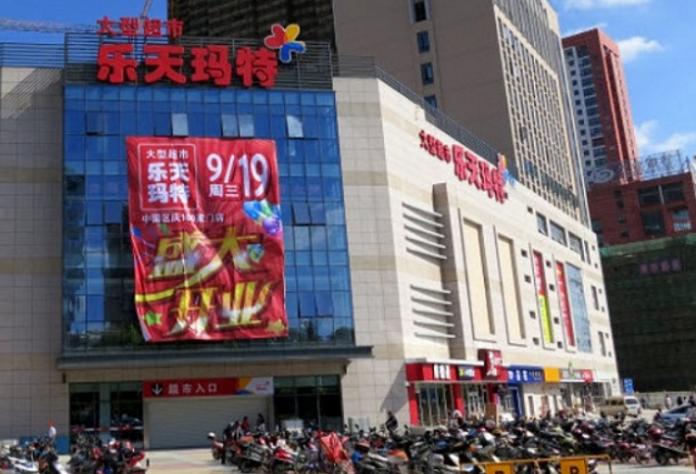 乐天玛特出售在北京的21家店 因萨德损失约70亿人民币