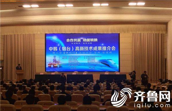 合作共赢动能转换 中韩(烟台)高新技术成果推介会在举行