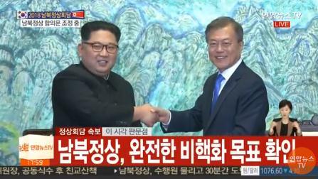 韩朝领导人联合发表《板门店宣言》:这9点,条条重磅!