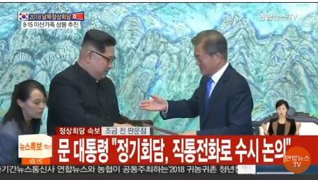 韩朝领导人宣布5月1日起停止边境喊话