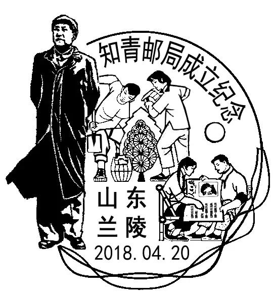 山东首个知青邮局开业 限量发行纪念封明信片1000枚