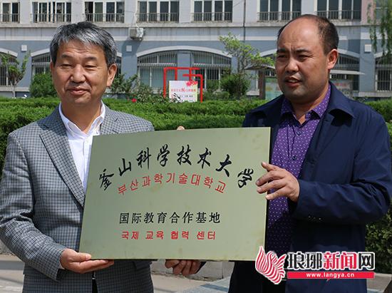 临沂高新区高中签约釜山科技大学 推进国际化办学