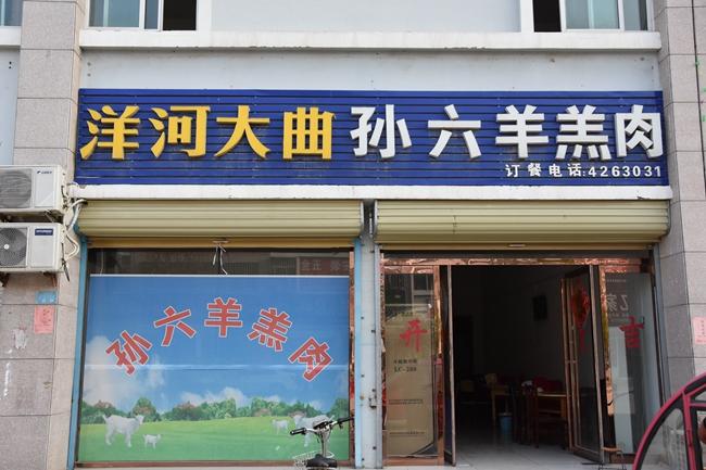 单县玉升饭店(单县孙六羊羔肉) (1)