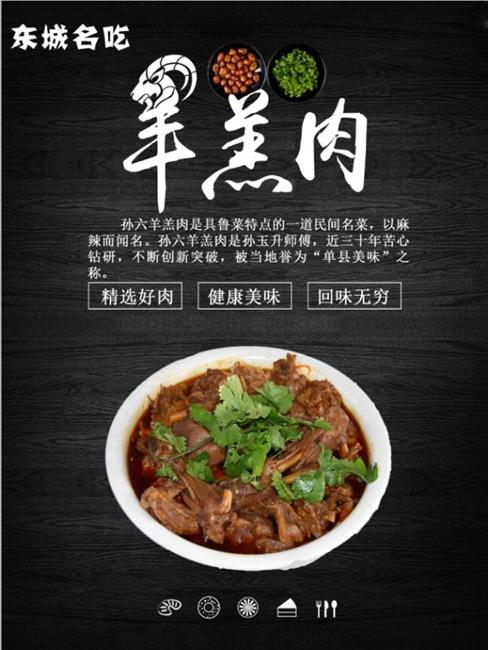单县玉升饭店(单县孙六羊羔肉) (3)