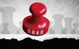 淄博市调整958项行政权力事项