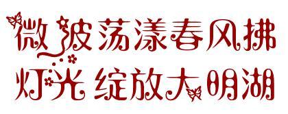 """""""明湖秀""""首次公开调试,五一假期过后正式开放!"""